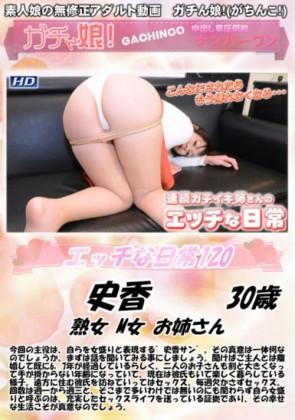 【無修正】 エッチな日常 Vol.120 史香
