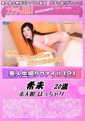 【無修正】 素人生撮りファイル Vol.121 希未
