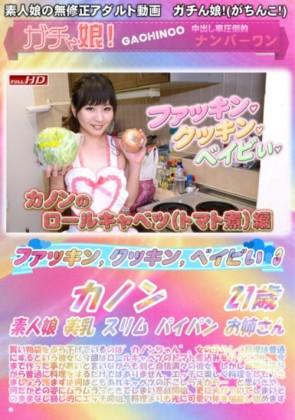 【無修正】 ファッキン クッキン ベイビぃ Vol3 カノン