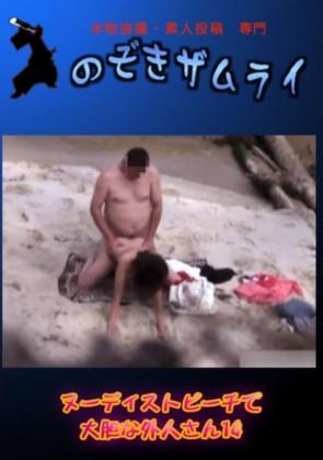 【無修正】 ヌーディストビーチで大胆な外人さん14