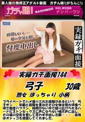 【無修正】 実録ガチ面接 Vol.144 弓子