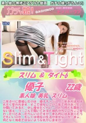 【無修正】 スリム & タイト Vol.6 優子
