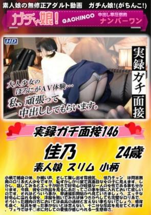 【無修正】 実録ガチ面接 Vol.146 佳乃