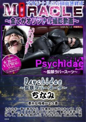 【無修正】 Psychidae 監禁ラバースーツ ちなみ