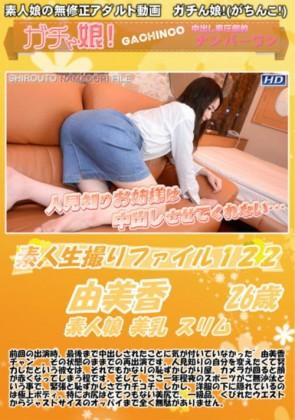 【無修正】 素人生撮りファイル Vol.122 由美香