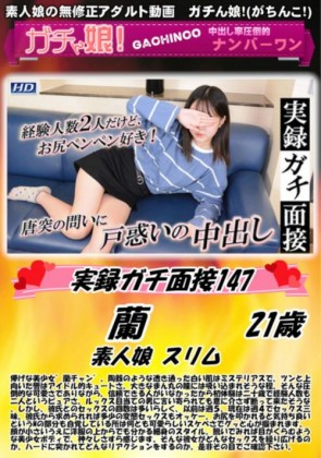 【無修正】 実録ガチ面接 Vol.147 蘭