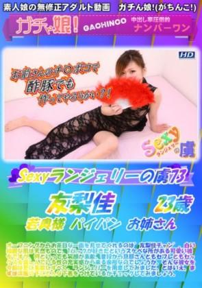 【無修正】 Sexyランジェリーの虜 Vol.73 友梨佳