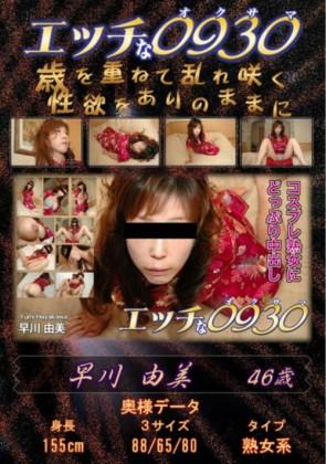 【無修正】 エッチな0930 コスプレ熟女にどっぷり中出し 早川由美