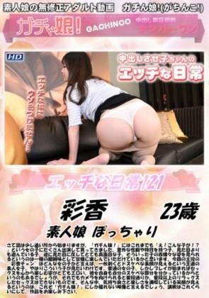 【無修正】 エッチな日常 Vol.121 彩香