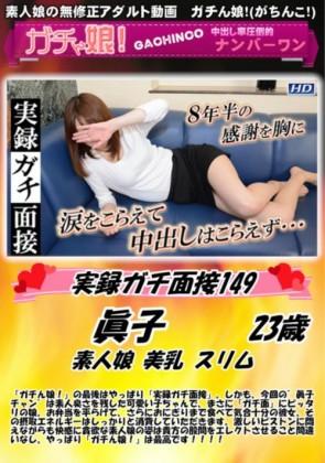【無修正】 実録ガチ面接 Vol.149 眞子