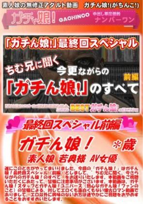 【無修正】 ガチん娘! -最終回スペシャル前編-