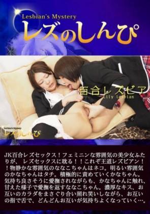 【無修正】 百合族レズビアン~かなちゃんとななこちゃん~