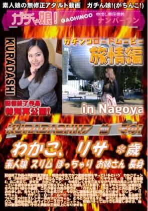 【無修正】 KURADASHI Vol.17 他 その1 かこ リサ