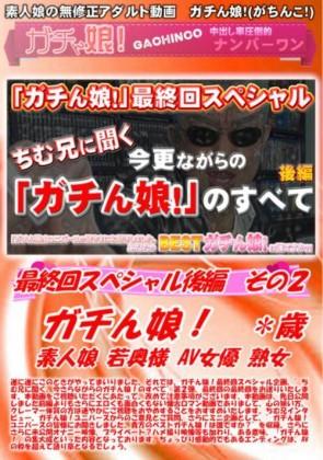 【無修正】 ガチん娘 最終回スペシャル 後編 その2