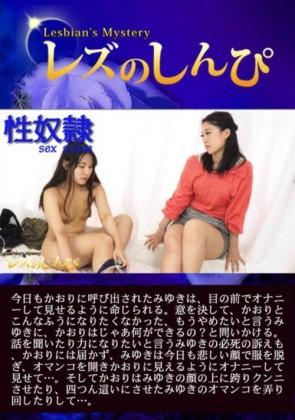 【無修正】 性奴隷~かおりちゃんとみゆきちゃん~