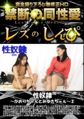 【無修正】 性奴隷 かおりちゃんとみゆきちゃん 2 かおり みゆき