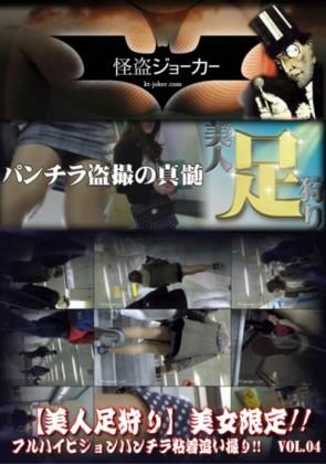 【無修正】 美女限定!フルハイビジョンパンチラ粘着追い撮り! Vol.04