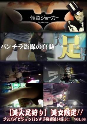 【無修正】 美女限定!フルハイビジョンパンチラ粘着追い撮り! Vol.06