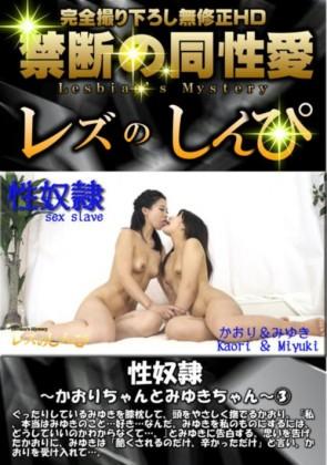 【無修正】 性奴隷 かおりちゃんとみゆきちゃん ③
