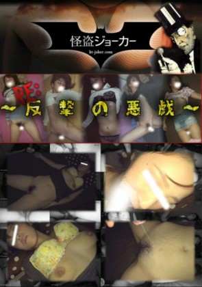 【無修正】 RE反撃の悪戯 Vol.46