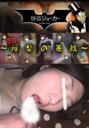 【無修正】 RE反撃の悪戯 Vol.48