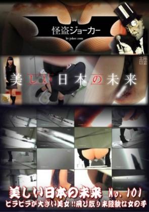 【無修正】 美しい日本の未来 No.101 ビラビラが大きい美女!! 飛び散り未経験な女の子