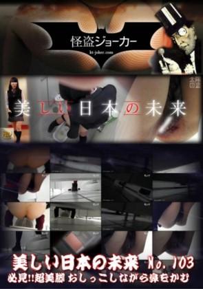 【無修正】 美しい日本の未来 No.103 必見!!超美脚 おしっこしながら鼻をかむ