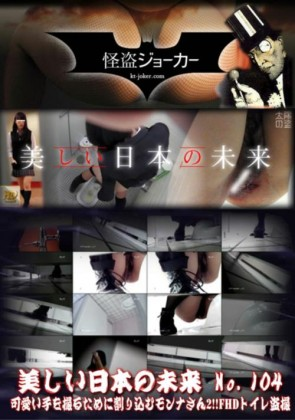 【無修正】 美しい日本の未来 No.104 可愛い子を撮るために割り込むモンナさん2!!FHDトイレ盗撮