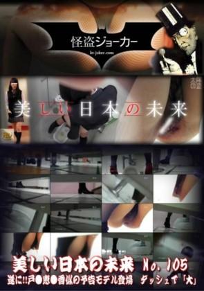 【無修正】 美しい日本の未来 No.106 新学期!!下半身中心に攻めてます美少女可愛い女子悪戯盗撮トイレ