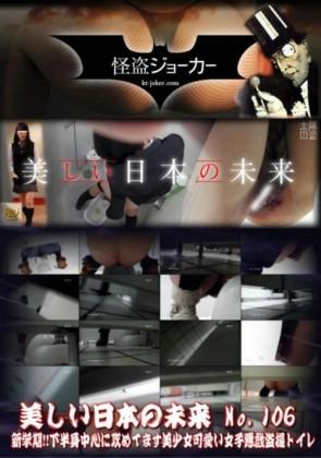 【無修正】 美しい日本の未来 No.105 遂に!!戸●恵●香似の予告モデル登場 ダッシュで「大」