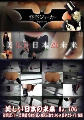 【無修正】 美しい日本の未来 No.106 新学期シリーズ 続編 可愛い新入生沢山来ているよ