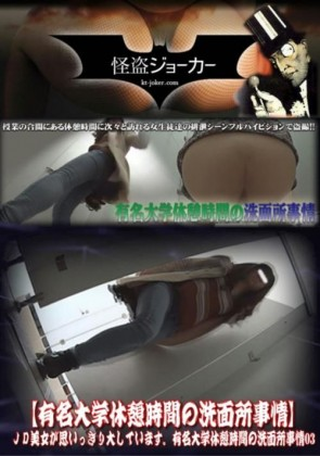 【無修正】 有名大学休憩時間の洗面所事情 Vol.03 JD美女が思いっきり大しています。