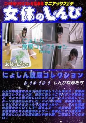 【無修正】 にょしん放尿コレクション