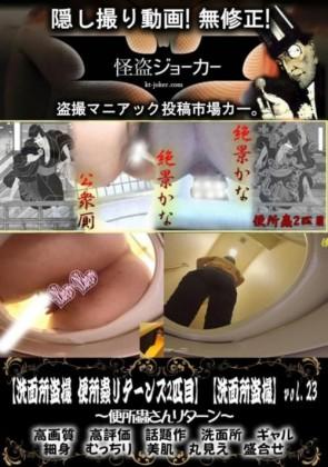 【無修正】 洗面所盗撮 便所蟲リターンズ2匹目 Vol.23