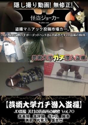 【無修正】 JD盗撮 美女の洗面所の秘密 Vol.70