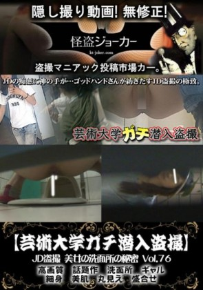 【無修正】 JD盗撮 美女の洗面所の秘密 Vol.76