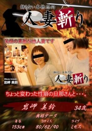 【無修正】 人妻斬り 笑顔の素敵な他人妻です 岩岬美鈴