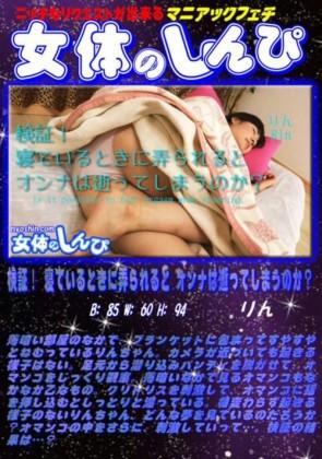 【無修正】 検証! 寝ているときに弄られると オンナは逝ってしまうのか? りん