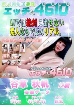 【無修正】 エッチな4610 お嬢様系娘に膣内発射 谷草秋帆