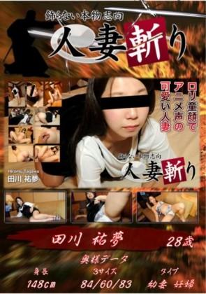 【無修正】 人妻斬り ロリ童顔でアニメ声の可愛い人妻 田川祐夢