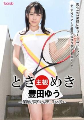 【無修正】 ときめき 笑顔が爽やかなテニス女子 豊田ゆう