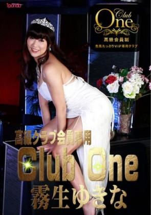 【無修正】 CLUB ONE 霧生ゆきな