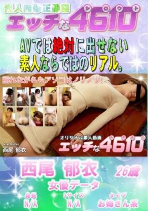 【無修正】 エッチな4610 照れながらもアソコはノリノリ! 西尾郁衣