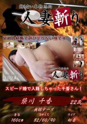 【無修正】 人妻斬り 早めの結婚で遊び足りない様です 柴川千香