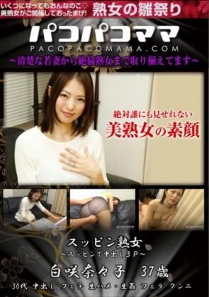 【無修正】 パコパコママ スッピン熟女 ~スッピンで中出し3P~ 白咲奈々子