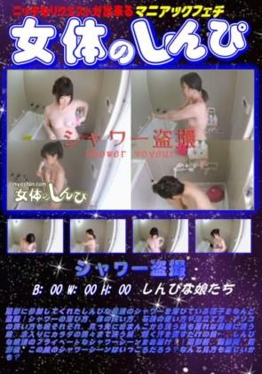 【無修正】 シャワー盗撮