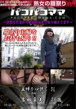 【無修正】 パコパコママ 吉田真美