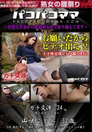 【無修正】 パコパコママ ガチ交渉 24 ~隠れエロな人妻~ 山咲ことみ