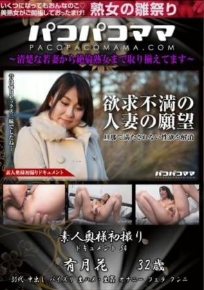 【無修正】 パコパコママ 素人奥様初撮りドキュメント 54 有月花