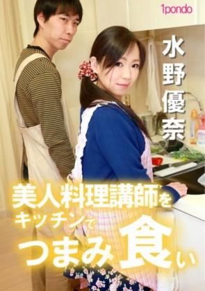 【無修正】 美人料理講師をキッチンでつまみ食い 水野麗奈